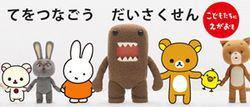 Teotsunago01_banner